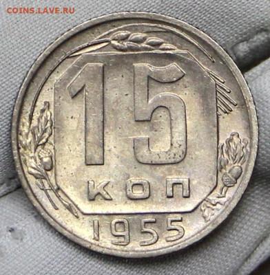 15 копеек 1955 год в штемпельном блеске- 21.01.20 в 22.00 - 16,01,20 078