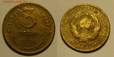 3 копейки 1930 г шт.20к  бюджет - 3 копейки 1930 г  перепутка
