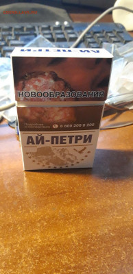 Какие сигареты курим? - 20200119_004249