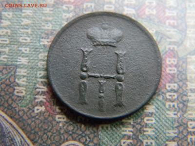 денежка 1854 ем  до  21.01 в 22.00 по Москве - Изображение 7310