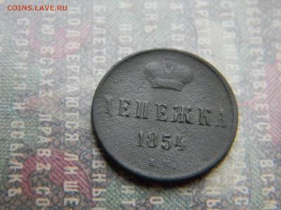 денежка 1854 ем  до  21.01 в 22.00 по Москве - Изображение 7308
