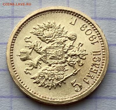 5 рублей, 1909 год. - DDBC209B-CF26-4FC3-8468-840D0556C4C9