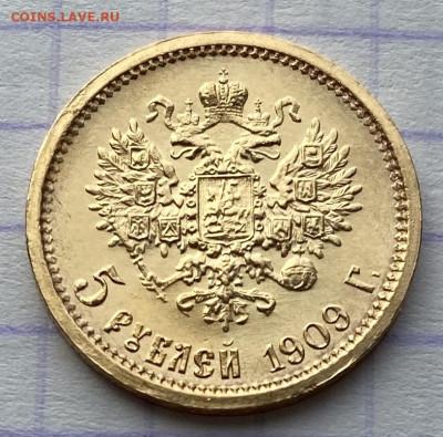 5 рублей, 1909 год. - 851370F9-D985-4318-8082-0B4EFDFA2841