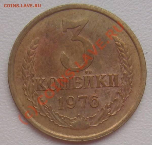 как лучше чистить медно-никелевые монеты? - 3коп.