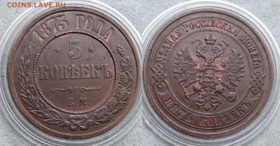 Коллекционные монеты форумчан (медные монеты) - 5 kop 1873