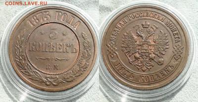 Коллекционные монеты форумчан (медные монеты) - 5 kopeken 1873