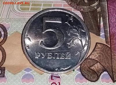 5 рублей 1997 спмд (покрытие монеты,оголенный гурт) - 777