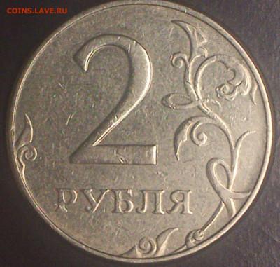 2 рубля 1997 года ММД - DSC_0042