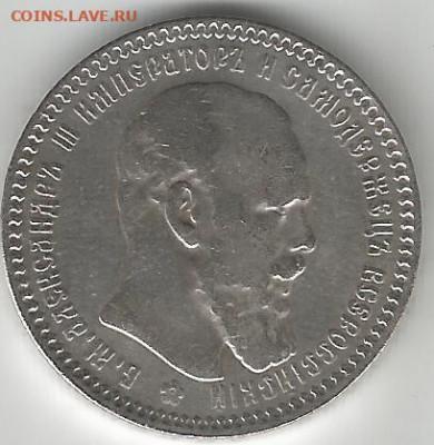 1 рубль 1893,96,99 и 50 коп 1896 - 1р 1893 АГ 1