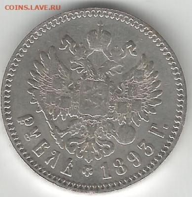 1 рубль 1893,96,99 и 50 коп 1896 - 1р 1893 АГ 2