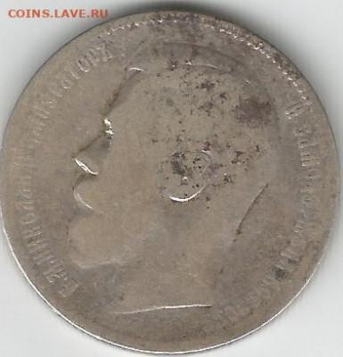 1 рубль 1893,96,99 и 50 коп 1896 - 1р 1896 1