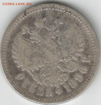 1 рубль 1893,96,99 и 50 коп 1896 - 1р 1896 2