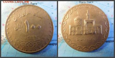 Иран 100 риалов, 1377 (1998) - 13