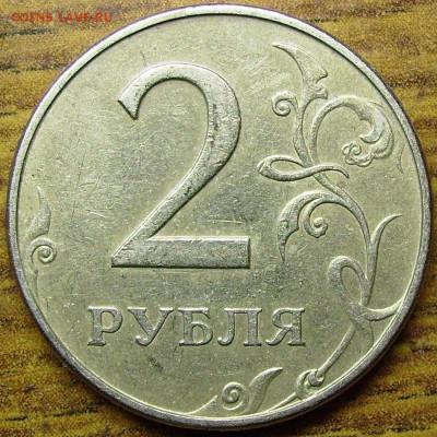 2 рубля 1997 года ММД - 1.3