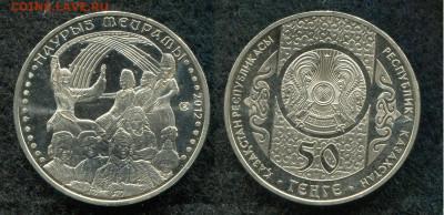 50 тенге 2012 Казахстан Наурыз до 28.01.20 в 22.00 мск - img459