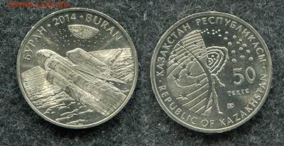 50 тенге 2014 Казахстан Буран до 28.01.20 в 22.00 мск - img971