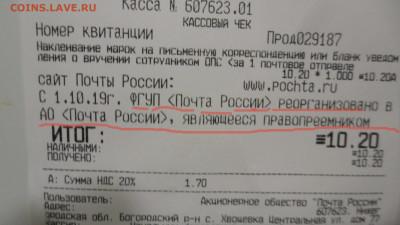 Из ФГУП в АО  ,Почта России. - SAM_2277.JPG