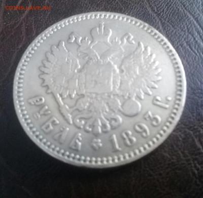 1 рубль 1893,96,99 и 50 коп 1896 - 20200124_120834