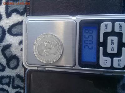 1 рубль 1893,96,99 и 50 коп 1896 - 20200124_120756