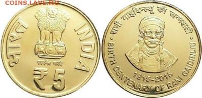 Монеты Индии и все о них. - in5ru2015rani