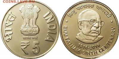 Монеты Индии и все о них. - in5ru2016biju