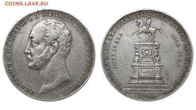 """Рубль 1859 """"Конь"""" - вопрос подлинности.. - IMG_2812"""