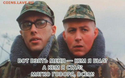 Армия - tsitatyi-iz-filma-dmb