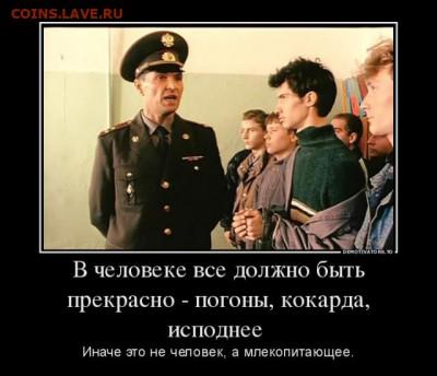Армия - 12186925
