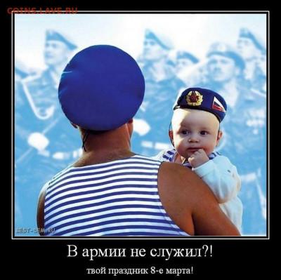 Армия - В-армии-не-служил..-твой-праздник-8-е-марта
