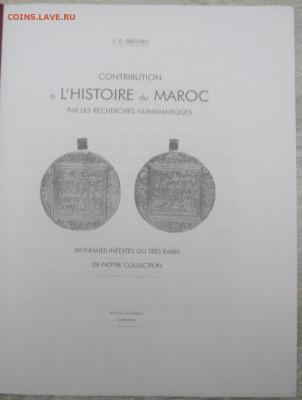 монеты Марокко - DSC02274.JPG