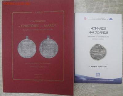 монеты Марокко - DSC02273.JPG