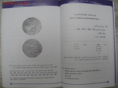 монеты Марокко - DSC02285.JPG