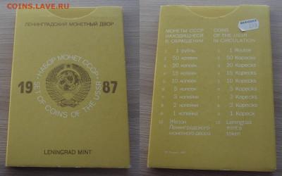 годовой набор 1987 год (10 копеек с уступом) - red3220904.JPG