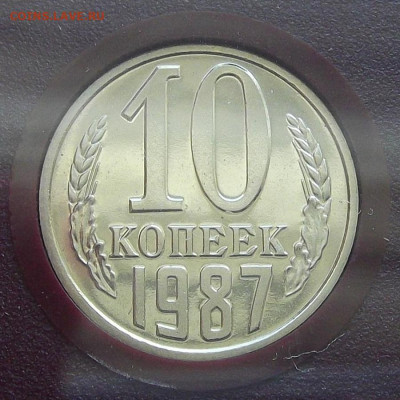 годовой набор 1987 год (10 копеек с уступом) - red3220902.JPG