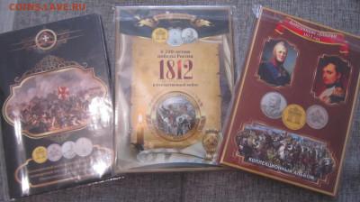 200 лет войны 1812 года - IMG_1485.JPG