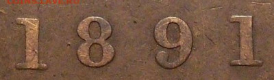 Малая дата (SD) - image-error-1-cent-1891-pd