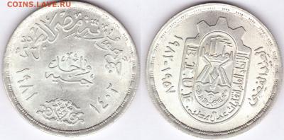 Египет 1 фунт Асуанская плотина 1968, 1973 UNC. Оценка. - 6