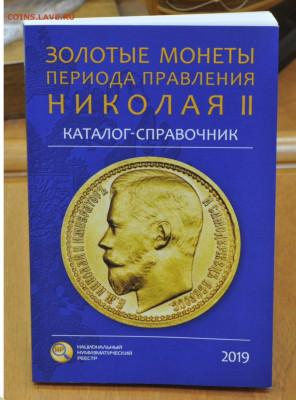 «Золотые монеты периода правления Николая II» - 07B7D33D-0E32-46F0-8375-C2F230FA2975