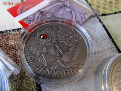 Серебро Белоруссии, Польши, Украины и др. на золотые монеты. - 3.JPG