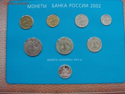 Набор 2002 ммд серебряный жетон до 20.02.2020 г. в 22.00 - DSC02321.JPG