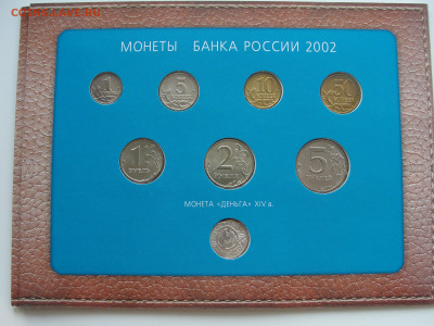Набор 2002 ммд серебряный жетон до 20.02.2020 г. в 22.00 - DSC02322.JPG