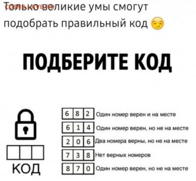 Загадка - 13963433