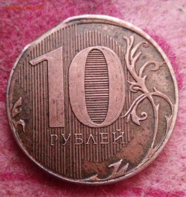 10 рублей 2012 года,выкус? - IMG_20200207_163053