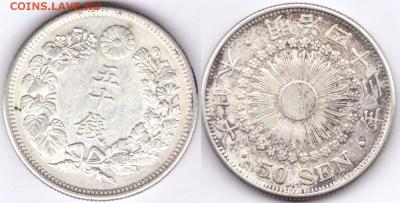 Япония 50 сен 1910 до 15.02 22-10 мск - 1910