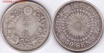 Япония 50 сен 1909 до 15.02 22-10 мск - 1909