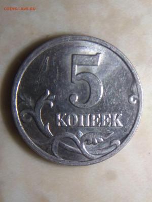 5 копеек 2007 м - IMG_20200211_000037