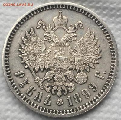 Рубль 1899 года (Ф·З) до 13,02,20 в 22,00 мск - 2020-01-24 14.33.24.JPG