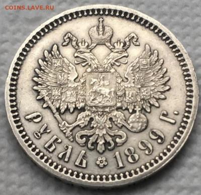 Рубль 1899 года (Ф·З) до 13,02,20 в 22,00 мск - 2020-01-24 14.33.54.JPG