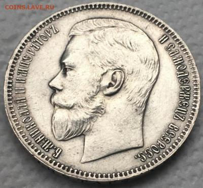 Рубль 1899 года (Ф·З) до 13,02,20 в 22,00 мск - 2020-01-24 14.34.10.JPG