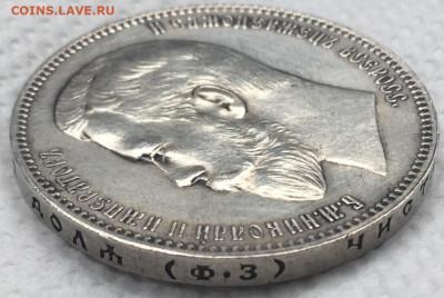 Рубль 1899 года (Ф·З) до 13,02,20 в 22,00 мск - 2020-01-24 14.34.21.JPG